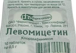 Левометицин таблетки от поноса