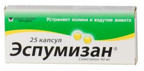 Эспумизан